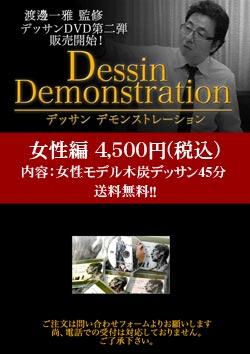 渡邊一雅監修DVD