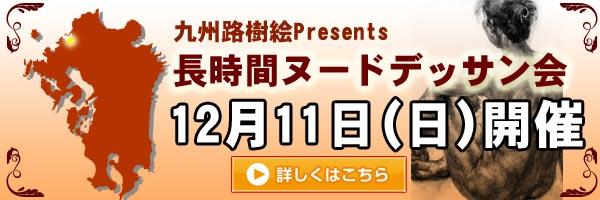 九州路樹絵開催のご案内