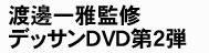渡邊一雅監修デッサンDVD第2弾