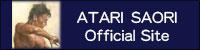 アタリサオリ公式サイト